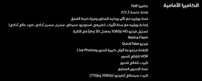 كاميرا IPHONE SE 2